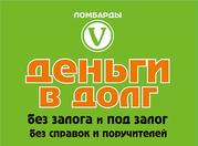 Услуга «Деньги в долг»