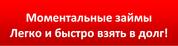 БЫСТРЫЕ ЗАЙМЫ! В ДЕНЬ ОБРВЩЕНИЯ! 8 (025) 5426165